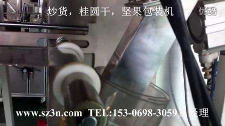 泉州炒货包装机,玉林坚果包装机,北海桂圆干包装机