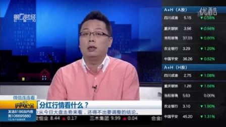 股市聊聊吧20151110_分红行情看什么?