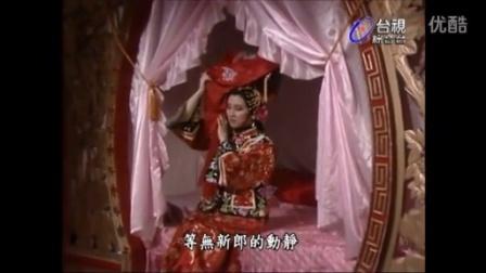 1986年楊麗花歌仔戲 皇上難為 - 但願來生再成雙