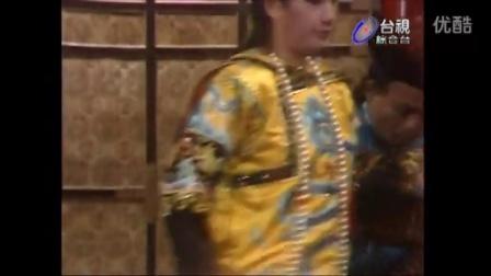 1986年楊麗花歌仔戲 皇上難為 - 調皮皇帝惡捉弄