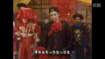 1986年楊麗花歌仔戲 皇上難為 - 福如認命沒話講