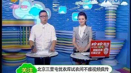 北京三里屯优衣库试衣间不雅视频疯传[高清]