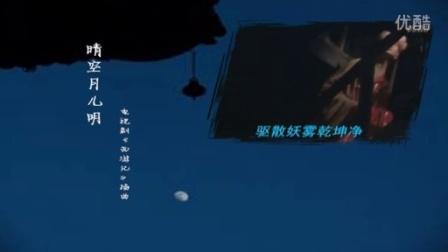 巴乌-晴空月儿明