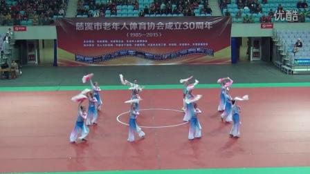 20151110庆祝慈溪市老体协成立三十周年 健身秧歌