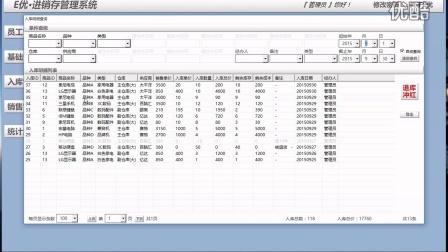 用Excel制作的进销存管理软件