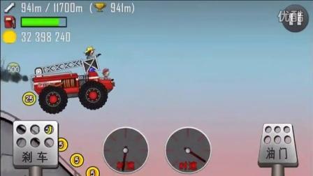 《患翔登山赛车》消防车的后面真麻烦,如果碰见一定要把它甩掉,这样跑起来快一点!
