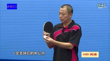 《乒乓课堂》小孩拉上旋和下旋球时板型应该如何调节