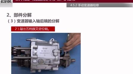 4.5.2.2 变速器(二轴)的拆装与检修《汽车维修工(四级)》