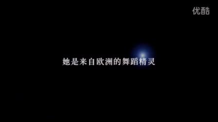 欧洲肚皮舞大师Daila 中国集训宣传篇