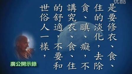 广钦老和尚开示录--对出家弟子的开示粗衣淡饭去除贪念