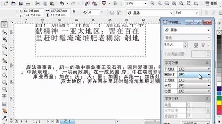 CDR教程-从入门到精通-第十六节 字符格式化 CDR视频教程_标清