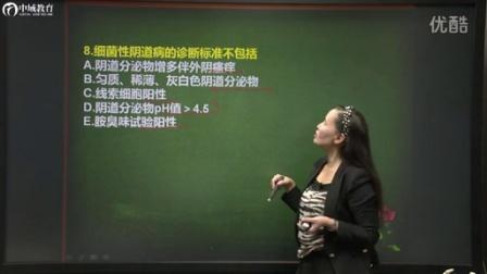 2016中域教育临床宣讲课(张远芳)-妇产科学4
