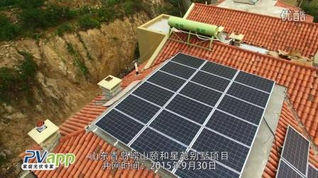 PVapp.cn-山东青岛崂山颐和星苑6kW