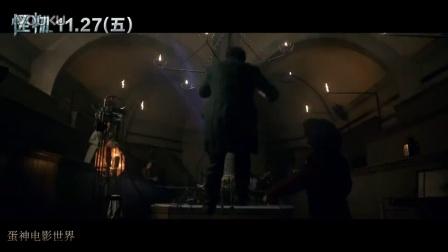 【蛋神电影】不怪物兵团!《科学怪人》《怪物》 哈利波特丹尼尔  X教授 詹一美 最新中文预告
