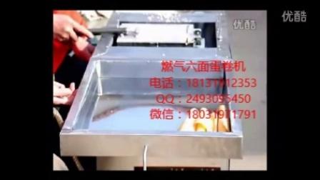 脆皮机28 蛋卷脆皮机,全自动手工蛋卷机 六面蛋卷机