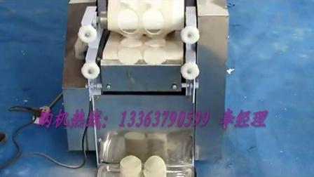 厂家直销 新型自动 饺子、包子、混沌皮机 东崛制造