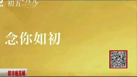 """都市晚高峰20151117《十月初五的月光》首映 张智霖佘诗曼吹哨""""传情"""""""