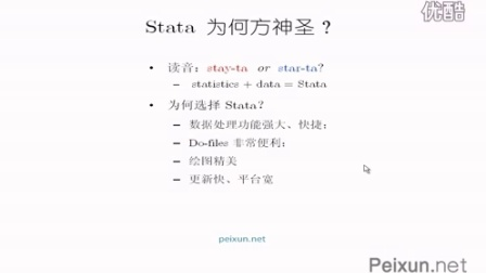 连玉君的stata公开课:A Stata公开课课程概览