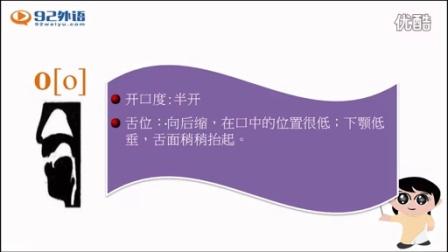 越南语入门发音精讲课程A