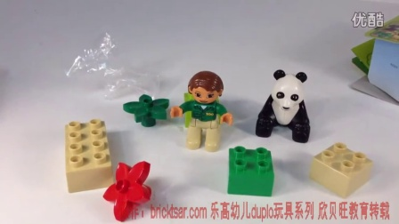 LEGO DUPLO 6173 PANDA Bear and Zoo Keeper