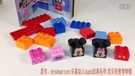 LEGO DUPLO 10579 Disney's Mickey Mouse Clubhouse Cafe