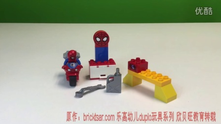 LEGO DUPLO Marvel Spider-Man 10607 Web-Bike Workshop from 2015