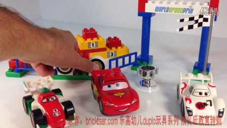 Cars 2 LEGO DUPLO 5839 World Grand Prix Shu Todoroki Limited Edition