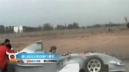 盘点农民自制山寨飞机赛车潜水艇 13_标清