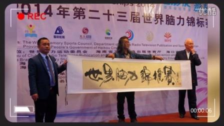 20141212中国文化志愿者赠世界第23届脑力锦标赛主题歌《美哉 脑力奥林匹克》