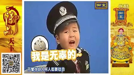 御室特剪——爆笑六岁小宝宝扮警察审犯人被吓哭