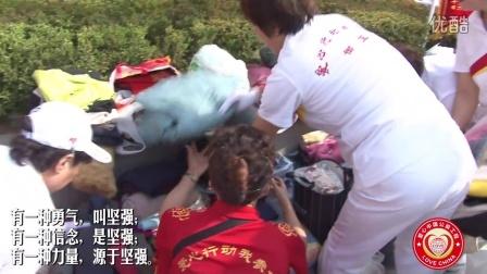 爱心中国——爱心行动我参加东方之星沉船公益活动
