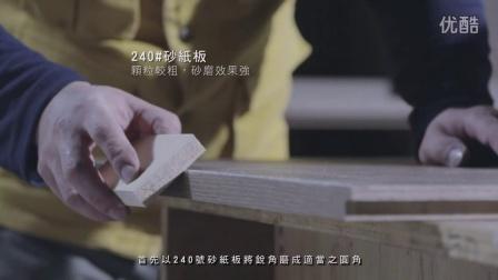 kd-2015-角线上漆工法 示范影片