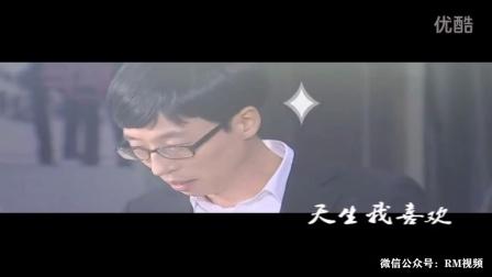 刘在石《乱世巨星》