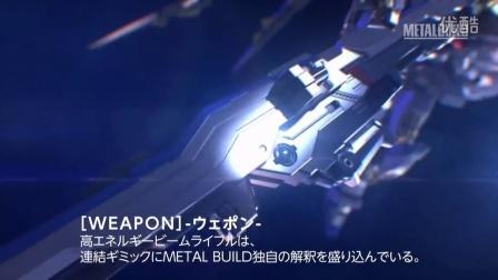 METAL BUILD 强袭自由高达 光翼PV 官方正式版