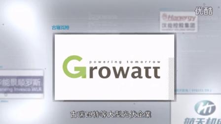 忠天新能源集团企业宣传片