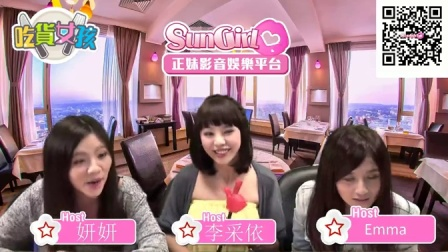 [SunGirl]《吃货女孩》#1暴食女狂吞1001蛋捲(11/19)