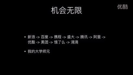 华政演讲-互联网时代的职业规划