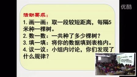 红钢城小学优课人教版小学数学六年级上册《数学广角植树问题》宗平超