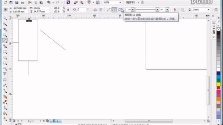 26.2点线、B样条工具的使用方法 CorelDRAW教程 CorelDRAWX7 CorelDrawX6 CDR教程 CDR下载 CDRX7