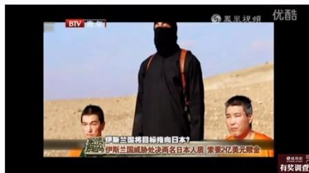 ISIS威胁处决两名日本人质 索要2亿美元赎金