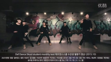 【丸子控】[defdance]GOT7 - If You Do 舞蹈教学2