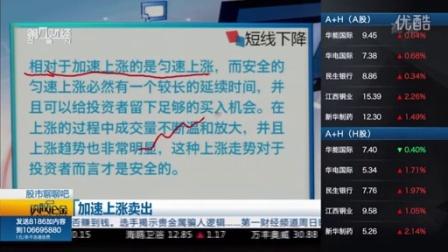 股市聊聊吧20151119_加速上涨卖出