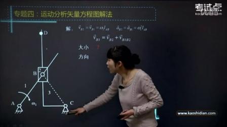 第04讲 专题四 运动分析矢量方程图解法