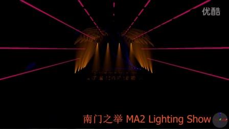 南门之举 2015 Grand MA2 灯光秀 mpg1080
