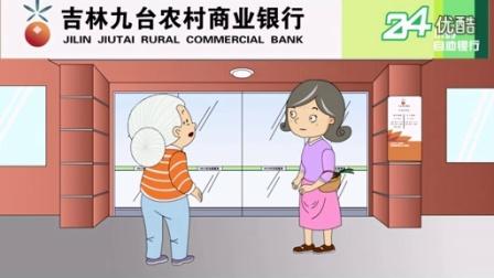 投资理财Flash动画片