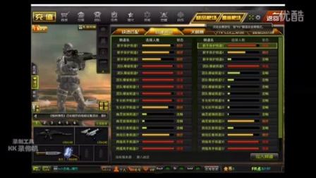 QQ网游第四期枪林弹雨之机甲模式