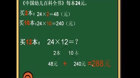 [姚老师微视频]微课小学数学三年级下册《两位数乘两位数的笔算乘法》