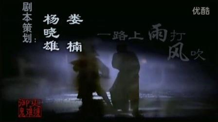 电视剧《巡城御史鬼难缠》主题歌 行路难