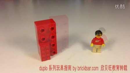 LEGO Element Daily - Red 2x4 Duplo Brick part 3011 plus Chrome B