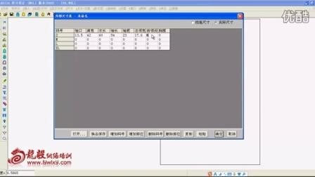 第2节.尺码表.mp4